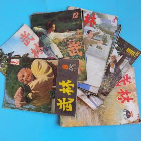 武林1982年8.11.12,1983年1.4.5.6.8,1985年7,1987年6.1988年9,11本合售