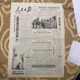 人民日报2000年5月2日(今日8版) 生日报纸