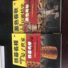 黑色春秋:夏姬情史;铁幕名相:晏子世家
