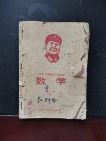 文革课本 山西省二年制初级中学试用课本 数学 第一册(带林彪题词、最高指示) 1968年一版一印