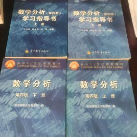数学分析第四版上下册➕数学分析第四版学习指导书上下册