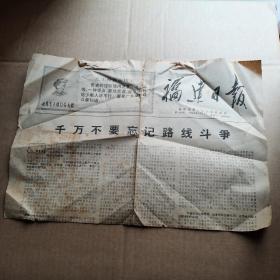 文革语录报纸,福建日报1968年12月2日