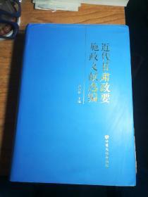 近代甘肃政要施政文献选编