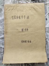 著名作家诗人周雁翔先生歌词手稿墨迹