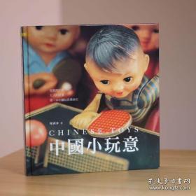中国小玩意 全新 陈国泰