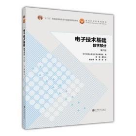 电子技术基础 数字部分六版康华光9787040380040高等教育书