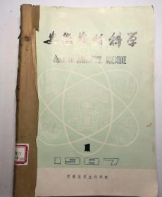 安徽农业科学(季刊)  1987年(1-4)期   合订本  (馆藏)