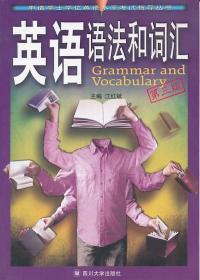 英语语法和词汇第3版江红斌 第三版四川大学出版社