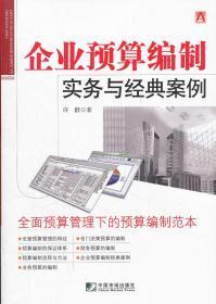 企业预算编制实务与经典案例 许群中国市场出版社