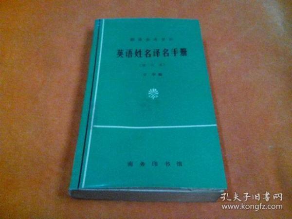 《英语姓名译名手册》(修订本)44开