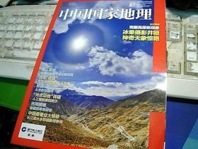 中国国家地理2019.7