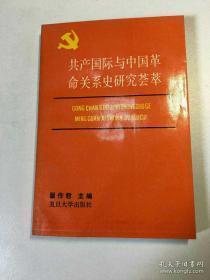 共产国际与中国革命关系史研究荟萃