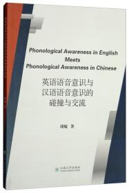 英语语音意识与汉语语音意识的碰撞与交流