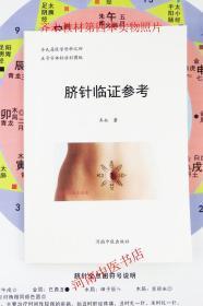 齐永脐针教材第四本《脐针临证参考》