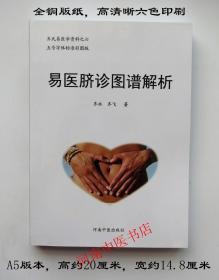 齐永脐针教材第六本《易医脐诊图谱解析》