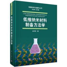 正版 低维纳米材料制备方法学 工业技术 化学工业 高分子纳米纤维及其衍生物制备结构与新能源应用工业 原子能技术