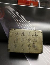 (加)清:书斋文化~文房用品刻铜《无丝竹之乱耳乐琴书以消夏》墨盒尺寸长7、宽5、厚2.5厘米