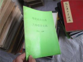 卷密斋诗文选 (作者签赠本)