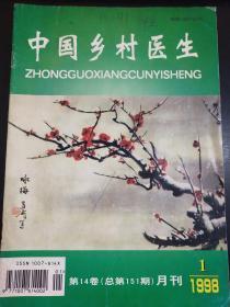 中国乡村医生    杂志   1998   1