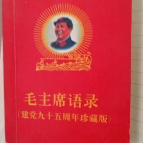 毛泽东语录