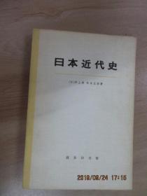 日本近代史 (上册)