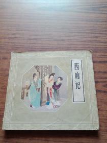 连环画:西厢记(79年2版2印)