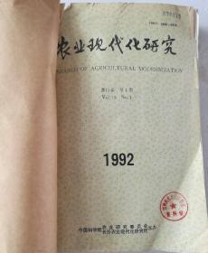 农业现代化研究(双月刊)  1992年(1-6)期  合订本  (馆藏)