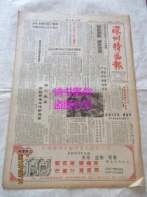 老报纸:深圳特区报 1986年4月1日 第927期(1-4版)——深入改革开拓贸易工作新局面、横向经济联合大有可为、蓼儿洼散记