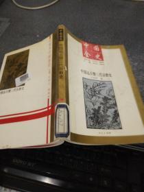中国全史 中国远古暨三代史