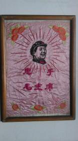 """文革时期出品""""葵花、放光芒、忠于毛主席""""丝绸手工绣毛主席像(镜框装裱)"""