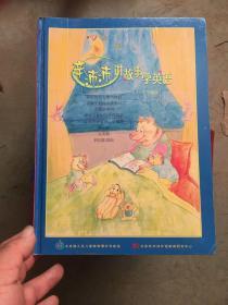 辛沛沛讲故事学英语(下册)