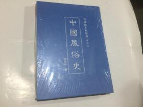 民国沪上初版书:中国风俗史...