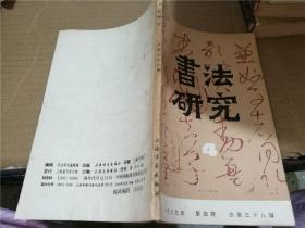 书法研究(1989年第4期)