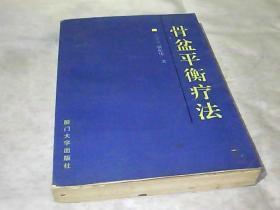 骨盆平衡疗法(吴子寿签赠本)