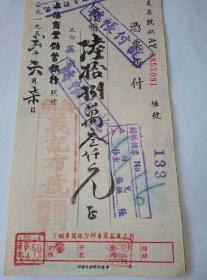1952年《义记布号》上海银行面额六十八万三千元存单一张。