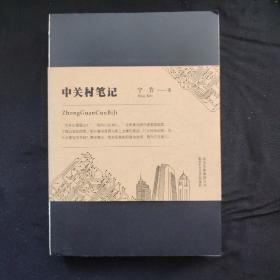 中关村笔记