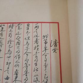 《可爱的中国》,方志敏遗作。1951年初版,影印三千本。
