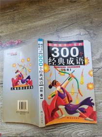 黄金畅销版影响孩子一生的300个经典成语 秋卷