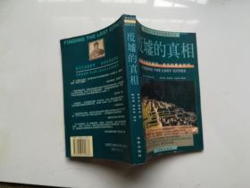 废墟的真相:寻找失落的城邦:考古的黄金时代?