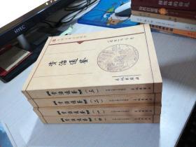 中国古典文化精华(资治通鉴)一,二,三,四(4本合售)