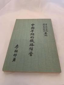 《中国早期的铁路经营》平装一册,品佳