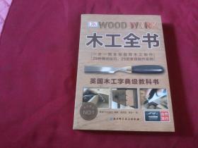 木工全书:一步一国全程指导木工制作