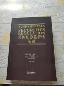 美国证券监管法基础【正版 现货 品佳】内有印章
