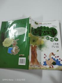 超级秀·小学英语随堂故事:三年级