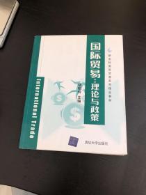 新坐标国际贸易系列精品教材·国际贸易:理论与政策
