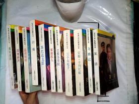 世界文学名著普及本,孤星血泪,奇婚记,安娜 卡列尼娜,三个火枪手,巴黎圣母院,雾都孤儿,斯巴达克思, 嘉莉妹妹,战地钟声  合售