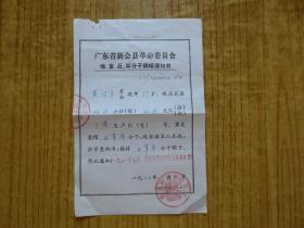 1979年广东省新会县革命委员会地,富,反,坏分子摘帽通知书