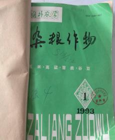 国外农学——杂粮作物(双月刊)  1993年(1-6)期  合订本   (馆藏)