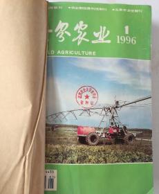 世界农业(月刊)  1996年(1-12)期   合订本   (馆藏)