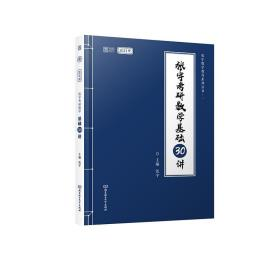 张宇考研数学基础30讲